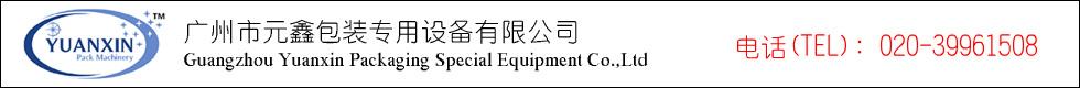 广州市元鑫包装专用设备有限公司