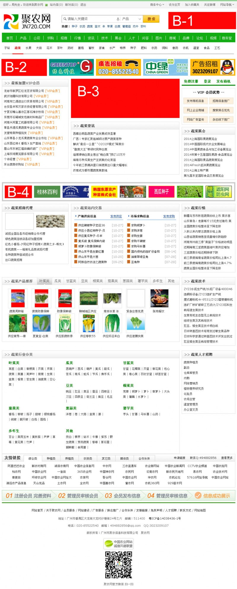 广告价格图B级页面