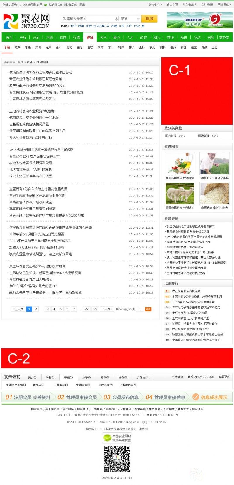 广告价格图C级页面