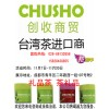 【CHUSHO】春节特色礼品推荐-台湾高山乌龙茶