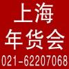 上海年货会第十届中国年*年货节华港迎春食品大联展