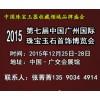 名牌珠宝展-2015年广州珠宝首饰展
