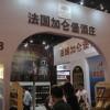 2015上海国际葡萄酒及烈酒展览会