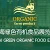 2016上海绿色食品展览会(秋季)
