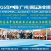 2016中国(广州)国际渔业博览会