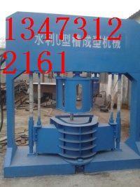 流水槽机-混泥土流水槽机-创新流水槽机