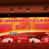 2016中国(上海)国际现代食用农产品暨加工业展览会