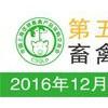 2016第五届中国上海优质畜禽产品采购交易会