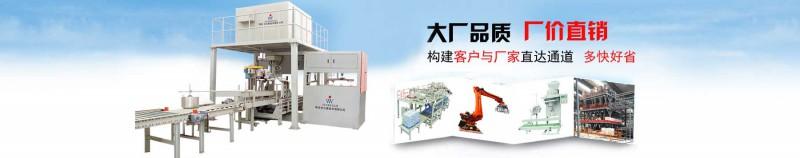 枣庄三维全自动包装机供应