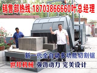 河南世邦轻质砖切割机,价格优惠,自动化程度高-世邦科技公司L