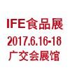 中国食品展-2017中国(广州)国际食品展及进口食品展会