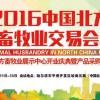 2016中国北方畜牧业交易会