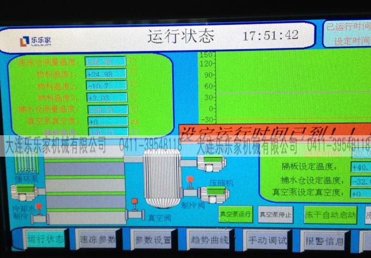 冻干机,低温冻干机,真空冻干机,海参冻干机