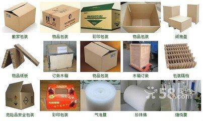 上海申通物流生活用品搬家托运行李托运15221543879