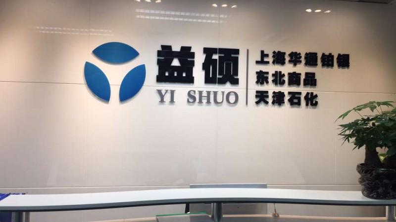 东北商品、上海华通、供销石化全面招会员、运营中心啦