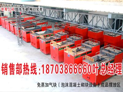河南免蒸加气块设备,轻质加气块混凝土砌块设备生产厂家 L