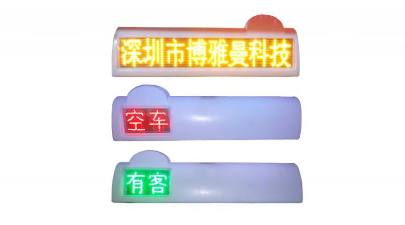 空车有客状态顶灯屏使用小调查