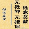 上海优惠的无抵押贷款资讯|长宁贷款