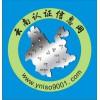 云南ISO14001:2015环境管理体系认证-昆明企拓企业管理公司