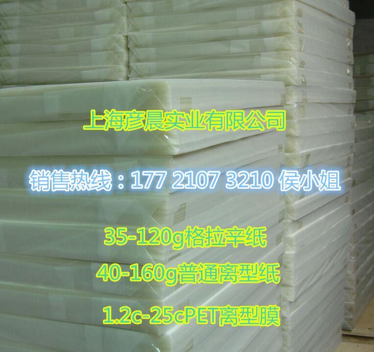 50-160克优质离型纸批发 品种全 质量保障【厂家直销】
