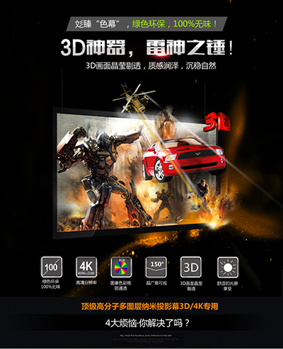 3D神器!雷神之锤!