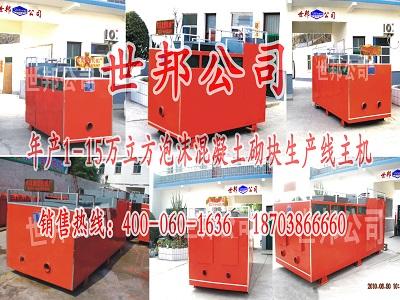 专业生产销售泡沫混凝土砖机设备,质量好,价格低,售后服务好L