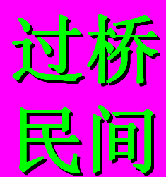 新郑市过桥贷款公司,商业承兑汇票贴现有限公司