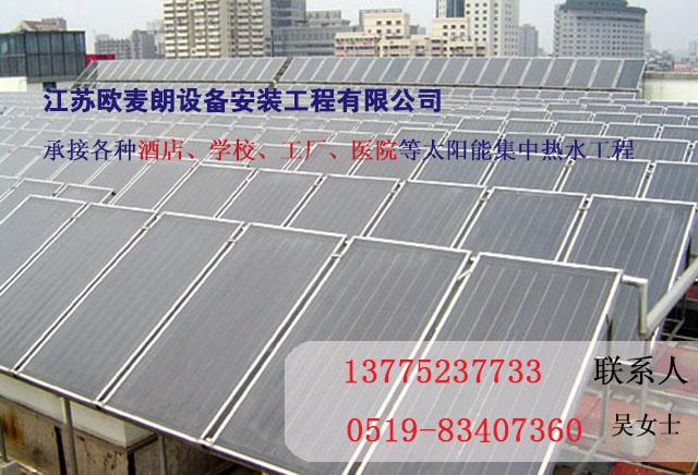 酒店宾馆热水循环系统 太阳能集成热水器