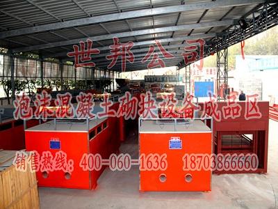世邦公司主要生产免蒸养加气块设备,性能稳定质量可靠价格合理L