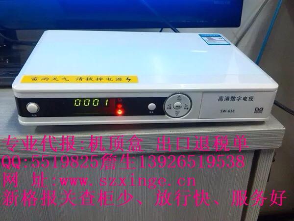 深圳机顶盒报关首选13926519538詹生