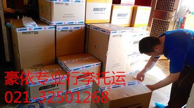 上海到俄罗斯国际搬家 专业家具拆装 衣服打包免费上门提货