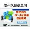 贵州云南ISO9001认证贵州认证信息网可服务
