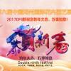 2017第六届中国(郑州)国际花卉园艺展览会