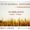 中国上海大米秀--2017上海优质大米及精品杂粮展览会