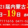 2017第21届内蒙古农博会暨肥料、种子、农药专项展示订货会
