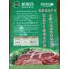 河南绿色猪肉批发/绿色白条猪批发/绿色分割猪肉批发
