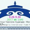 2017蒙古国农业及畜牧业贸易博览会