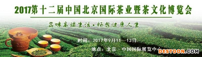 茶业博览会