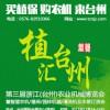 第三届浙江(台州)农业机械博览会暨植保/园林/清洗机及水泵