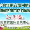 2018年第二十二届内蒙古园林园艺苗木花卉展览会