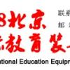 关注教育·北京教育装备展2018