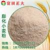 供应膨化小麦粉,饲料,饲料原料,养殖,宠物养殖,特种养殖