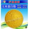供应玉米蛋白粉,饲料,饲料原料,养殖