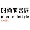 2018上海法兰克福时尚家居用品展会