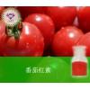番茄红素油树脂
