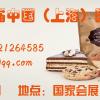 2018上海烘焙配料展览会