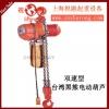 台湾永升电动葫芦|永升电动葫芦|安全可靠