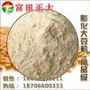供应食品级膨化大豆粉,大豆粉