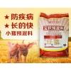 仔猪预混料预防疾病 小猪饲料添加剂厂家直销