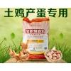 麻鸡草鸡三黄鸡产蛋专用预混料提高产蛋率